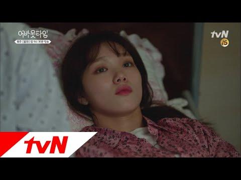 김해숙x이성경, ′토닥토닥′ 파자마 데이트 멈추고 싶은 순간: 어바웃타임 9화