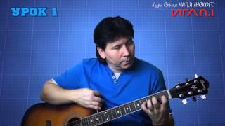 ИГЛП.1 Урок 1. Курс по гитаре Сергея Чаплинского.