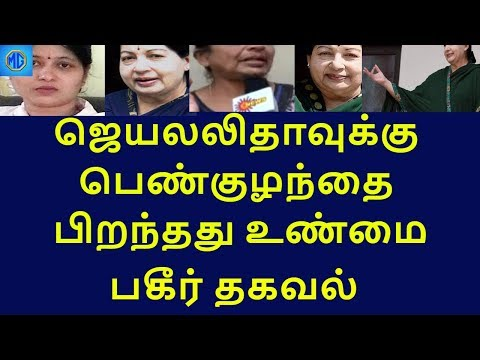 it is true that jayalalithaa had a baby girl|tamilnadu political news|live news tamil