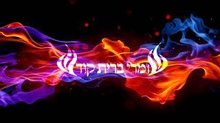 הרב יעקב בן חנן - סגולת 40 יום לשמירת הברית