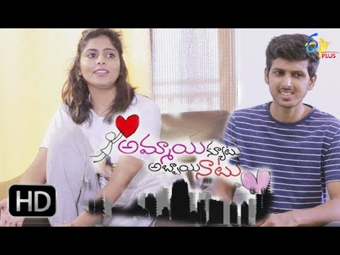 Ammai Cute Abbai Naatu | Web Episode 43 | ETV Plus