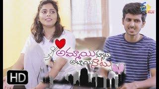 Ammai Cute Abbai Naatu | Web Episode 43 | ETV P...