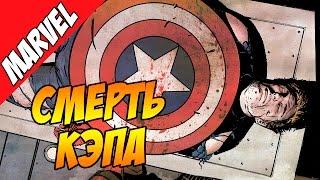 Смерть Капитана Америка в КОМИКСЕ Гражданская Война (Первый мститель: Противостояние)