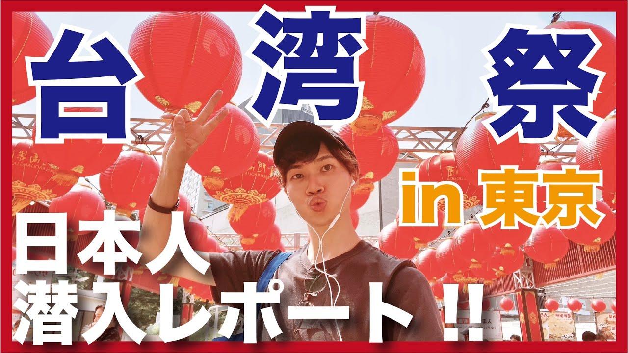 『東京タワー台湾祭2021 初夏』に潜入してみた!<字幕:中文/英文/日文>