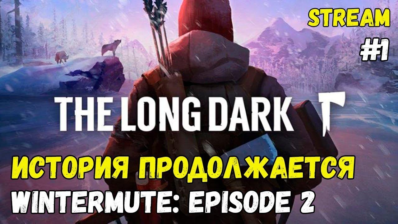 История The Long Dark продолжается! Wintermute: Episode 2 #1 ► [The Long Dark]