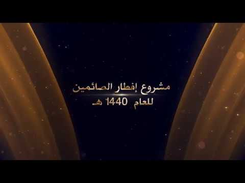 مشروع تفطير الصائمين للعام 1440 هـ