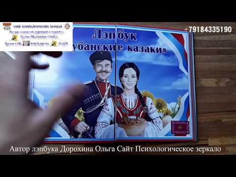 Лэпбук Кубанские казаки