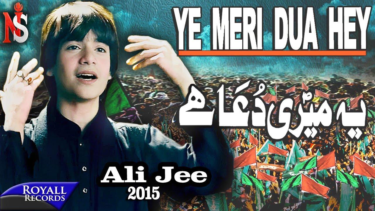 Ali Jee | Yeh Meri Dua Hai | 2014