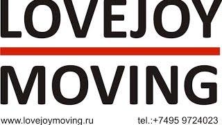 ПЕРЕВОЗКА ЛИЧНЫХ ВЕЩЕЙ,САМЫЙ ЛУЧШИЙ ФИЛЬМ http://lovejoymoving.ru/