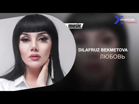Dilafruz Bekmetova | Дилафруз Бекметова -  Любовь (music Version)