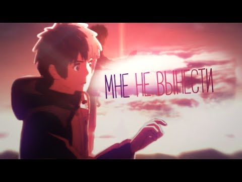 Аниме клип — Мне не вынести(collab With Kaeri)