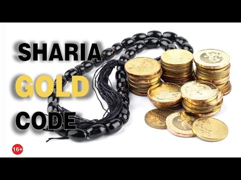 Шариатский золотой стандарт