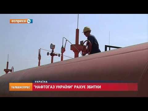 """Нафтогаз України"" рахує збитки"