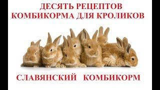 Десять рецептов комбикорма для кроликов