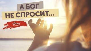 "Стихи ""Бог не спросит..."" Арпи Оганян, читает Виктор Корженевский (Vikey), 0+"