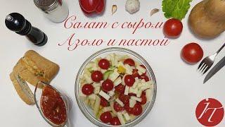 Итальянский Салат С Сыром Азоло и Пастой Вкусный Рецепт От Итальянских Традиций