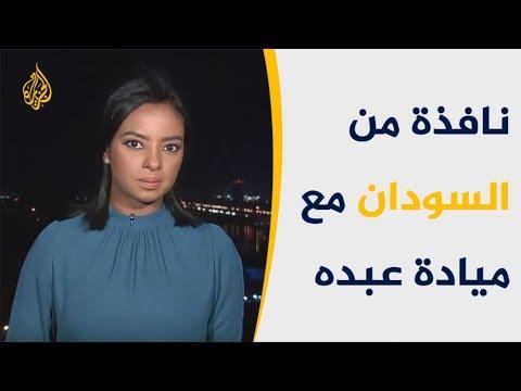 نافذة من السودان- قوى التغيير تقبل دعوة المجلس العسكري  - نشر قبل 6 ساعة
