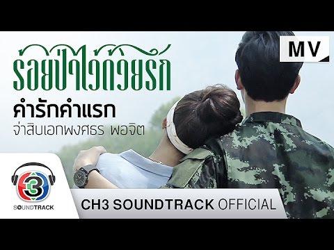 คำรักคำแรก Ost.ร้อยป่าไว้ด้วยรัก   จ่าสิบเอกพงศธร พอจิต   Official MV