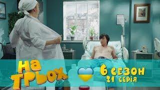 На Троих юмористический сериал 21 серия 6 сезон | Дизель Студио апрель 2019