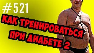 постер к видео как тренироваться при диабете 2