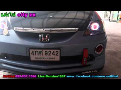 แต่งไฟ city zx Tel: 095-957-3386 Line: Benzino1987โดย www maxwellcar com