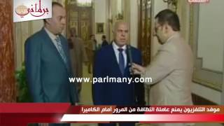 بالفيديو.. موفد التليفزيون المصرى بمجلس النواب يترك ضيوفه ليمنع عاملة نظافة من المرور