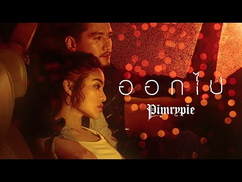 PIMRYPIE - ออกไป (Official Video) [Prod. By Achariya Dulyapaiboon]