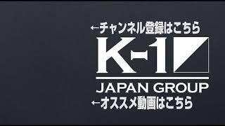 K-1 KRUSH FIGHT.110」1.25(土)後楽園ホール大会 第1弾対戦カード発表記者会見