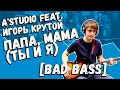 A 39 Studio Feat Игорь Крутои Папа мама Ты и Я Bass Cover By Bad Holiday mp3