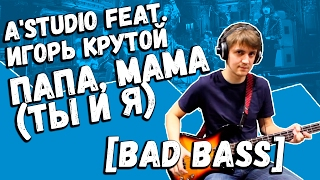 A'Studio feat. Игорь Крутой — Папа, мама (Ты и Я) (Bass Cover by Bad Holiday)