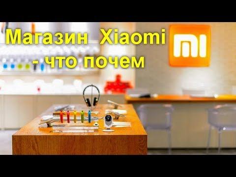Магазин  Xiaomi - что почем ,сравниваем цены