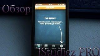 видео [iStudiez Pro] iPhone-программа для студентов и учащихся