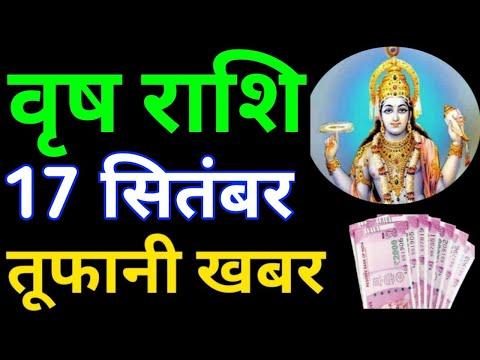 Vrishabh Rashi 17 September |आज का वृषभ राशिफल |Aaj Ka Vrish Rashifal | 17 September Vrish Rashi