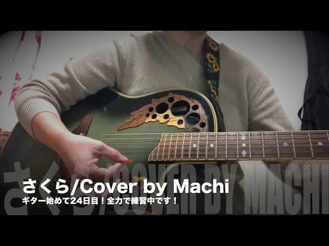 #37 さくら/Cover by Machi/ギター練習し始めてから24日目!