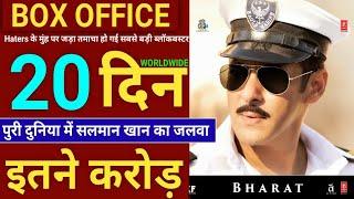 Bharat Box Office Collection Day 20,Bharat 20 Days Box Office Collection, Salman Khan, Katrina Kaif