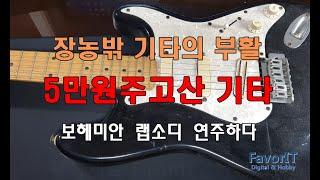 5만원주고 산 중고기타로 보헤미안 랩소디 솔로 연주 / I played Bohemian rhapsody with a $50 used electric guitar.