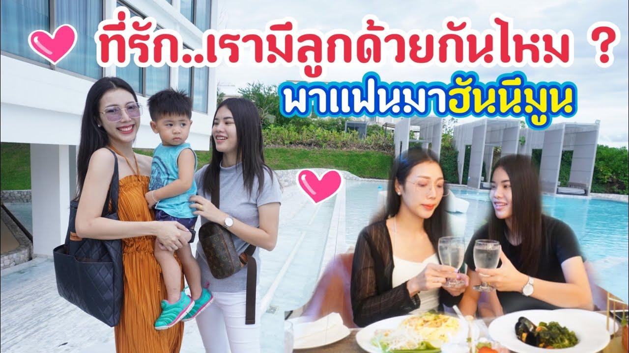 ที่รัก..เรามีลูกด้วยกันไหม ? พาแฟนกับลูกมาฮันนีมูนที่พัทยา | Veranda Resort Pattaya | MJ Special