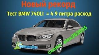 [Тест BMW 740LI  = 4.9 литра расход] //ТопливоДар// [Александр Ермилов](, 2016-05-16T07:46:05.000Z)