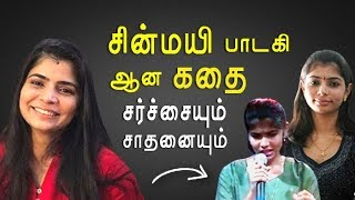 பாடகி Chinmayi தெரியாத மறுபக்கம் | Vairamuthu Issue | KP