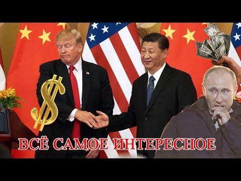 Китай выбрал США,