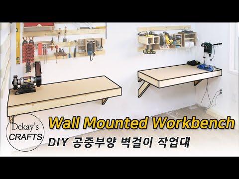 Wall-Mounted Workbench For Mini Workshop │ 작업실 DIY 좁은 공간을 위한 벽걸이 작업대