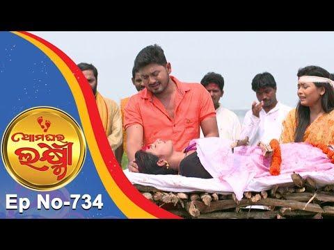 Ama Ghara Laxmi   Full Ep 734   12th Sept  2018   Odia Serial – TarangTV thumbnail