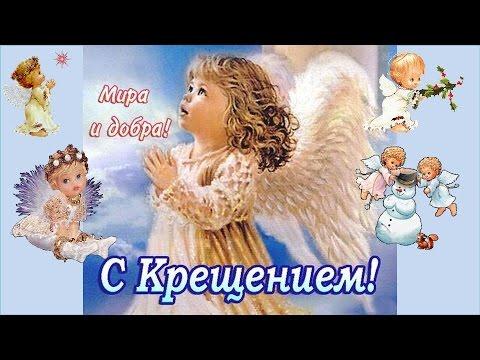 Крещение красивая песня! Поздравляем с Крещением!