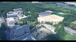 【学校紹介動画】関西大倉- 豊かな緑に抱かれた広大なキャンパス