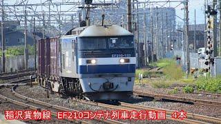 JR貨物 稲沢貨物線 EF210-2  117  132  127 の4列車