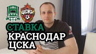ПРОГНОЗ ФУТБОЛ | РОССИЯ | КРАСНОДАР - ЦСКА | СТАВКИ НА СПОРТ