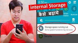 How to increase Internal Storage on any Android Phone ? mobile ki memory kaise badhaye