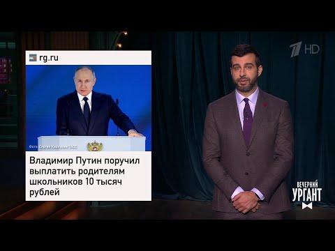 Итоги послания Владимира Путина. Марихуана для привившихся. Посадка на пляж в Канаде.