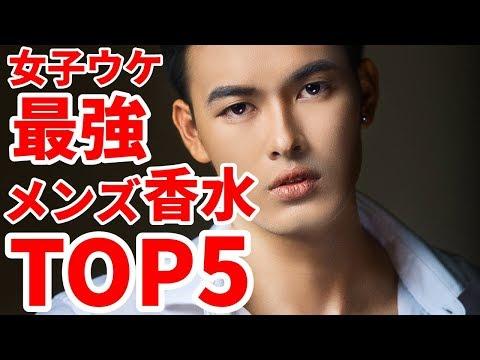 女ウケ抜群モテるメンズ香水ランキングTOP5