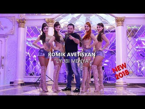 Romik Avetisyan - Люби меня (2018)